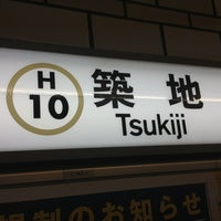 Photo taken at Tsukiji Station (H10) by Kim s. on 2/5/2013