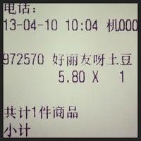 Photo taken at 芦潮港镇 by Plough L. on 4/10/2013