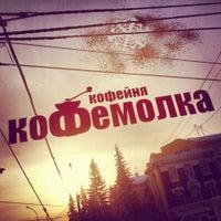 Снимок сделан в Кофемолка пользователем Sergey_Sun S. 2/15/2013