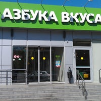 Photo taken at Азбука вкуса by Aliona A. on 5/8/2013