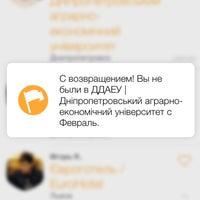 Снимок сделан в ДДАЕУ | Днiпропетровський аграрно-економiчний університет пользователем Давид З. 6/2/2015