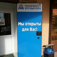Photo taken at Губернская аптека by Антон П. on 9/10/2013