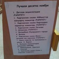 Photo taken at Раритет / Raritet by Kirill P. on 12/30/2012