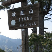 Photo taken at Mt.Happu Peak by 縞ほっけ さ. on 4/26/2014