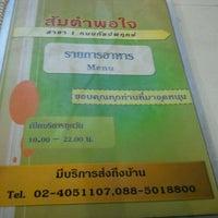 Photo taken at Somtum Porjai by Gift N. on 10/6/2012