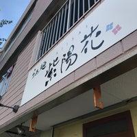 8/15/2018に十級 習.がらぁ麺 紫陽花で撮った写真