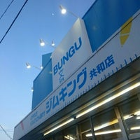 Photo taken at ジムキング 共和店 by いち(canna15) on 5/15/2016