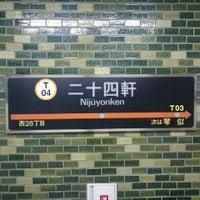 Photo taken at Nijuyonken Station (T04) by いち(canna15) on 12/30/2015