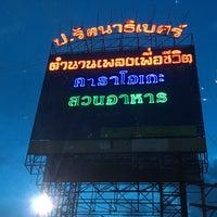 Photo taken at ป.รัตนาธิเบศร์ by Saroya T. on 8/9/2017