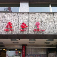 Photo taken at Din Tai Fung by Ante A. on 7/18/2013