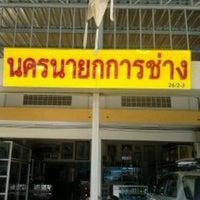 Photo taken at นครนายกการช่าง by Tongs T. on 10/27/2012