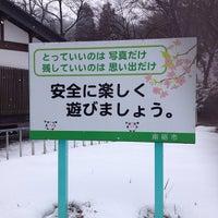 Photo taken at 桜ヶ池 自遊の森 by nekobisko ね. on 12/24/2013