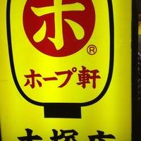 Photo taken at ホープ軒本舗 大塚店 by KEN-D:5 on 10/23/2013