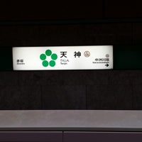 Photo taken at Tenjin Station (K08) by hasshiy on 5/7/2014
