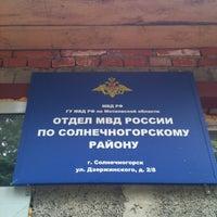 Photo taken at Отдел ОВД России по Солнечногорскому району by Вячеслав С. on 5/28/2013