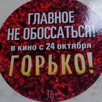 Foto tirada no(a) Кинотеатр «Маяк» por Bismark O. em 10/27/2013