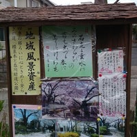 Photo taken at 呑川緑道/境橋 by M T. on 4/6/2014