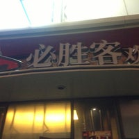 Photo taken at Pizza Hut 必胜客友好路 by Dr_Areej Rana on 1/30/2014