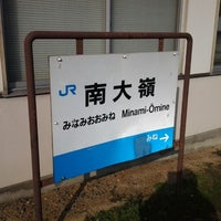 Photo taken at Minami-Ōmine Station by ぶくぶく on 1/9/2013