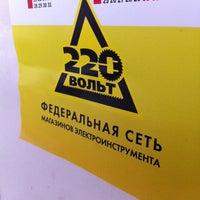 "Photo taken at Центр Продаж ""220 Вольт"" by Купер on 3/4/2014"