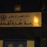 Photo taken at نادي النصر الاماراتي by Abdullah ♚. on 10/24/2013
