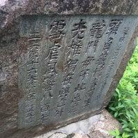 Photo taken at 常盤就捕処(常盤御前捕縛伝承地) by Jagar M. on 7/16/2016