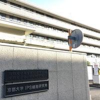 Photo taken at CiRA (京都大学iPS細胞研究所) by Jagar M. on 10/29/2016
