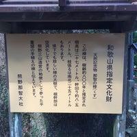 Photo taken at 天然記念物 那智の樟 by Jagar M. on 9/22/2015