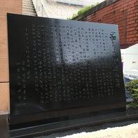 Foto tomada en 「翔びたとう初音」記念碑 por Jagar M. el 11/14/2015