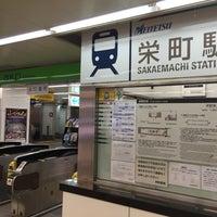 Photo taken at Sakaemachi Station (ST01) by Jagar M. on 3/20/2015