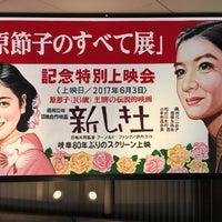 Photo taken at 羽島市歴史民俗資料館・映画資料館 by Jagar M. on 3/29/2017