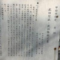 武田信武の墓 - 1 visitor