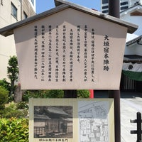 Photo taken at 大垣宿本陣跡 by Jagar M. on 5/21/2016