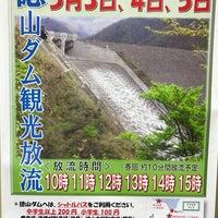 Photo taken at 揖斐川町 by Jagar M. on 4/13/2017