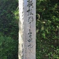 Photo taken at 「板垣死すとも自由は死せず」碑 by Jagar M. on 5/1/2016