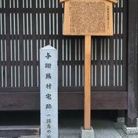 11/27/2015にJagar M.が与謝蕪村終焉の地で撮った写真