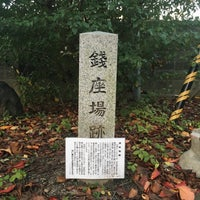 Photo taken at 銭座場跡 by Jagar M. on 11/27/2015