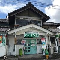 Photo taken at カテキン堂 by Jagar M. on 8/5/2017