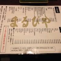Photo taken at まるびや by 鈍感営業 on 7/25/2014