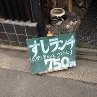 Photo taken at おかげさん by 鈍感営業 on 2/7/2014