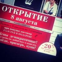 Photo taken at Pako Lorente by Настя on 8/8/2013