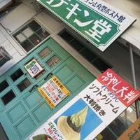 Photo taken at カテキン堂 by chivirunn on 4/15/2016