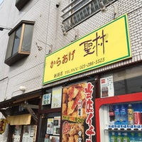 Photo taken at からあげ聖林 新潟店 by jokerpierrot on 4/10/2016
