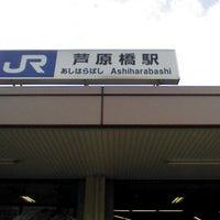 Photo taken at Ashiharabashi Station by 射命丸 文. on 3/26/2013