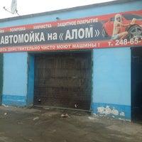 Photo taken at Автомойка на «АЛОМ» by Павел Т. on 3/19/2013