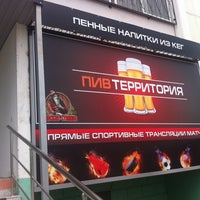 Photo taken at Пивтерритория by Кирилл Р. on 7/19/2014