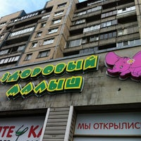 Photo taken at Здоровый малыш by Dmitry N. on 9/24/2013