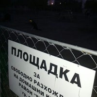 Photo taken at кучешка площадка by Atanas T. on 9/25/2012