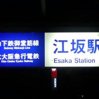 Photo taken at Esaka Station (M11) by かわたく on 2/23/2013