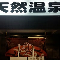 Photo taken at 天然温泉 金閣寺湯 by かわたく on 11/25/2014